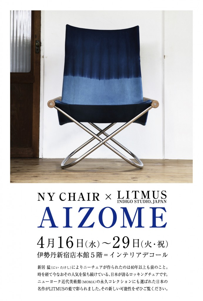 2014Litmus_NYCHAIR_Flyer_Tate_0331ol