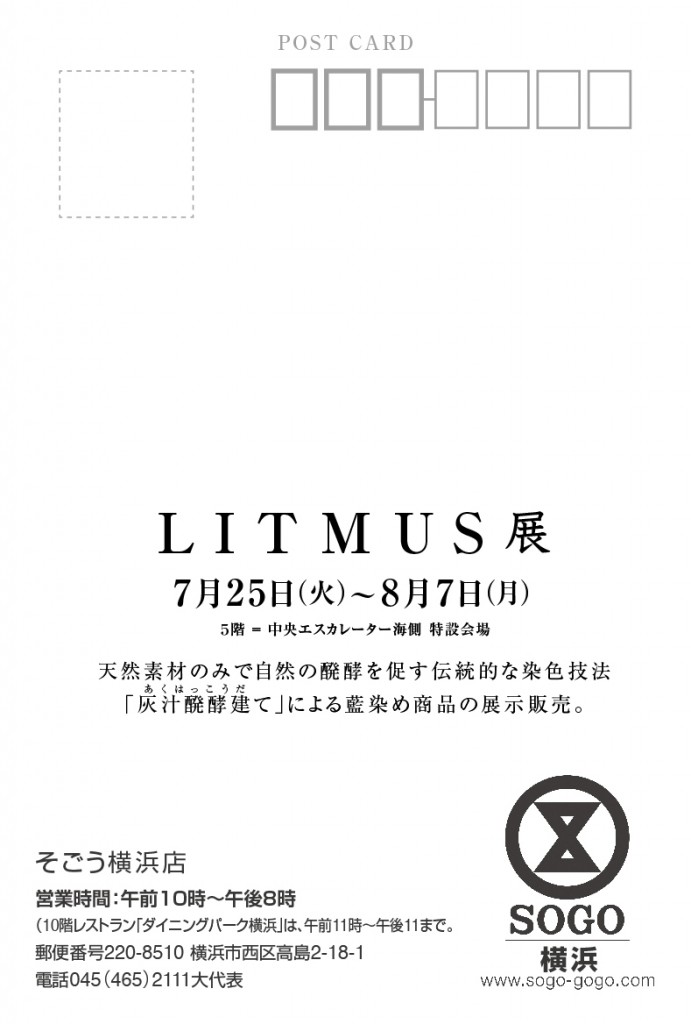 2016Litmus_SOGO_DM_Tate_Fix