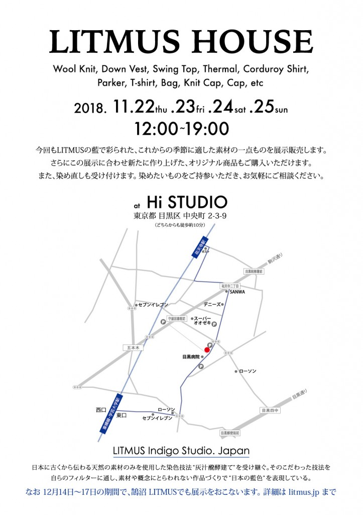 inv 2018 Litmus House Hi STUDIO Fix_1106
