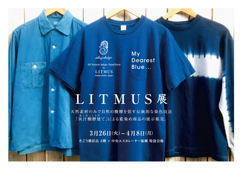 2019Litmus_Summer_SOGO_DM_Yoko_Fix_0228_ol_CS3