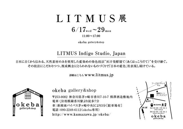 2020Litmus_Summer06_okeba_H4