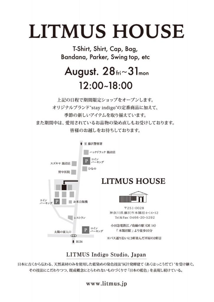 inv 2020 8 Litmus House Kugenuma Fix_H4