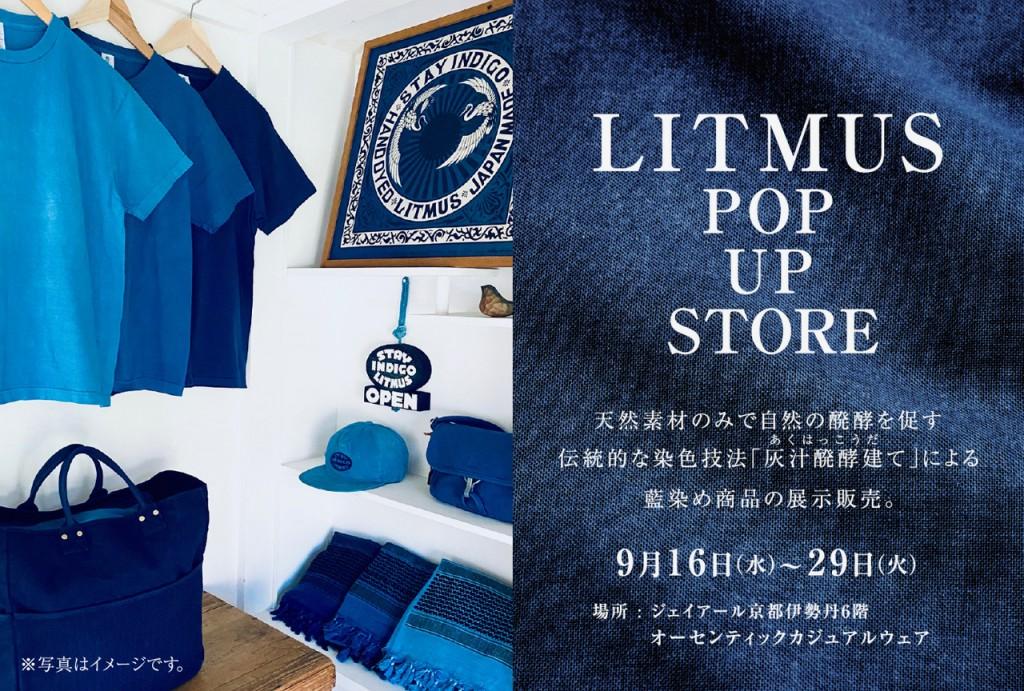 2020_Litmus_Summer09_ISETAN_DM_H4