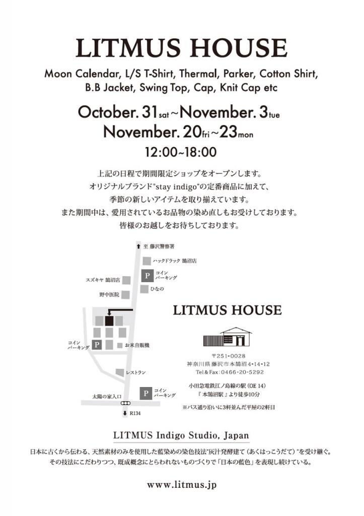 inv 2020 11 Litmus House Kugenuma Fix_H4
