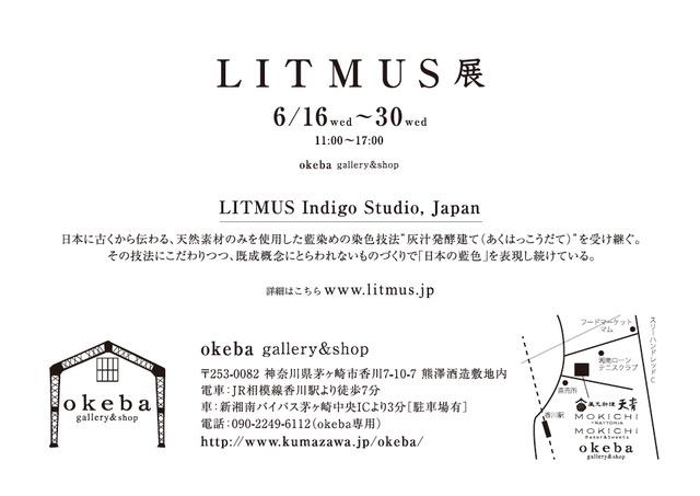2021Litmus-Summer06-okeba-DM-Yoko-H4