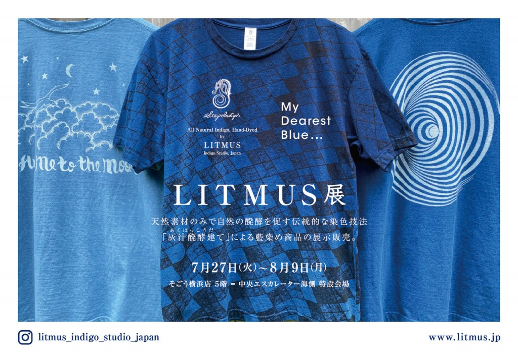2021Litmus_Summer07-08_SOGO_DM_Yoko_Fix_H1