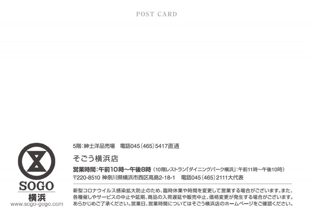 2021Litmus_Summer07-08_SOGO_DM_Yoko_Fix_H4